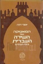 הפואטיקה של השירה העברית בימי הביניים