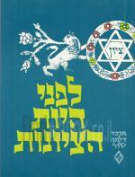 לפני היות הציונות - לתולדות הרעיון הלאומי היהודי ושאלת ארץ-ישראל