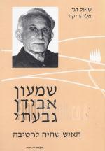 שמעון אבידן גבעתי - האיש שהיה לחטיבה