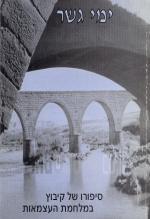 ימי גשר - סיפורו של קיבוץ במלחמת העצמאות