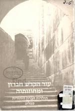עיר הקדש חברון ומחוזותיה תולדות חברון היהודית קטלוג, עיר הקודש חברון