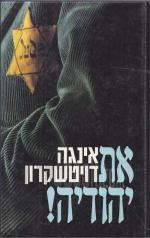 את יהודיה! סיפור תלאותי כנערה יהודיה במסתור בברלין הנאצית בתקופת המלחמה / אינגה דויטשקרון