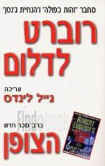 הצופן [הוצאת שלגי, 2003] / רוברט לדלום