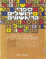ספרי ירושלים הראשונים (במצב טוב מאד, המחיר כולל משלוח)