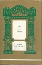 הדפוס העברי בקרימונה
