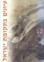 עיונים בתקומת ישראל / כרך 12