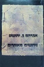 גירושים מאוחרים [הוצאת הקיבוץ המאוחד, 1982] / אברהם ב. יהושע