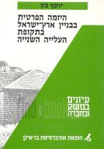 היוזמה הפרטית בבניין ארץ-ישראל בתקופת העלייה השנייה
