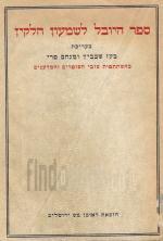 ספר היובל לשמעון הלקין