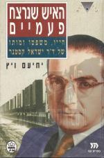 האיש שנרצח פעמיים - חייו, משפטו ומותו של דר' ישראל קסטנר