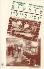 התעשייה העברית שורשים