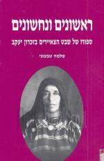 ראשונים ונחשונים - סיפורו של שבט הצאיירים בזכרון יעקב