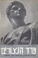 מרד הנצורים -מרדכי אנילביץ ומלחמת גטו ורשה