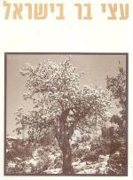 עצי בר בישראל (במצב טוב מאד, המחיר כולל משלוח)