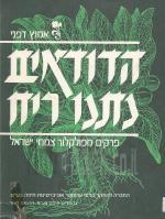 הדודאים נתנו ריח : פרקים מפולקלור צמחי ישראל
