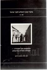 התפשטות תוך הסתגרות-הקהילה החרדית בירושלים