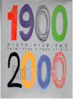 מאה שנות תרבות