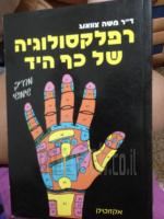 רפלקסולוגיה של כף היד