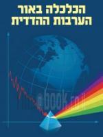 כלכלה באור הערבות ההדדית / הספר נכתב על ידי המחלקה הכלכלית של תנועת הערבות(קבלה לעם)