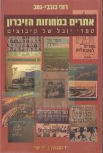 אתרים במחוזות הזיכרון - ספרי יובל של קיבוצים