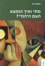 מתי ואיך הומצא העם היהודי (חדש!, המחיר כולל משלוח)