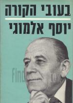 בעובי הקורה / יוסף אלמוגי