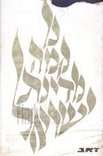 כך קמה מדינת ישראל (במצב טוב מאד, בספר הקדשה וחתימת המחבר, המחיר כולל משלוח)