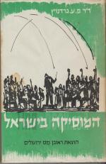 המוסיקה בישראל - מימות קדם עד ימינו אלה