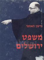 משפט ירושלים - כרך א.