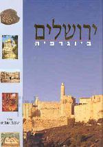 ירושלים : ביוגרפיה [הוצאת עם עובד, 1999] / עורך: יעקב שביט