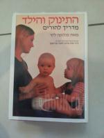 התינוק והילד-מדריך להורים