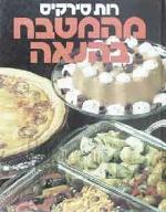 מהמטבח בהנאה (כשר)
