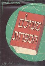 מעולם הספרות העברית והכללית