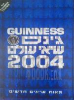 גינס שיאי עולם 2004