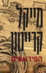 הפיראטים [הוצאת ספרית מעריב, 2011] / מייקל קרייטון