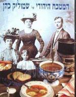 המטבח היהודי של שמוליק כהן