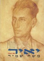 יאיר-אברהם שטרן - רומן ביוגרפי (כחדש, המחיר כולל משלוח)