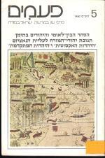 פעמים - פרקי עיון במורשת ישראל במזרח מסי 5