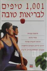 1001 טיפים לבריאות טובה [הוצאת ידיעות אחרונות, 2001] / תרגום: יעל קלר