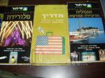 מדריך לתייר הישראלי בארה