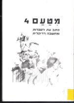 מטעם 4 - כתב עת לספרות ומחשבה רדיקלית