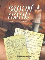 מכתבי אהבה מפורסמים : מילים של אינטימיות ותשוקה / עורך: רונלד טמפלין