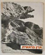 ארץ בראשית - אלבום צילומים מארץ ישראל [הוצאת דבר, 1961] / פטר מירום