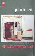 ספר הדקדוק הפנימי / דויד גרוסמן