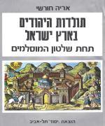 תולדות היהודים בארץ ישראל תחת שלטון המוסלמים (במצב טוב מאד, המחיר כולל משלוח)