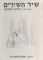 שיר השירים מבואר על ידי מרדכי האלטר