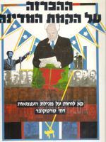 ההכרזה על הקמת המדינה