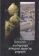 הארכיאולוגיה של תקופת התנחלות והשופטים