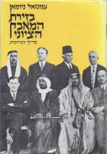 בזירת המאבק הציוני פרקי זכרונות / עמנואל ניומאן