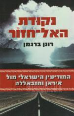 נקודת האל חזור : המודיעין הישראלי מול איראן וחיזבאללה / רונן ברגמן
